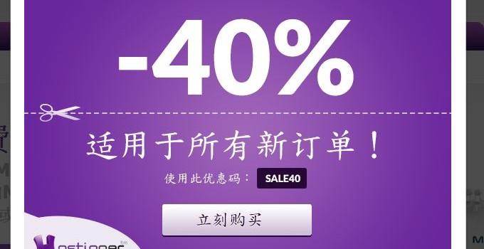 Hostinger-新加坡低價無限虛擬主機申請介紹