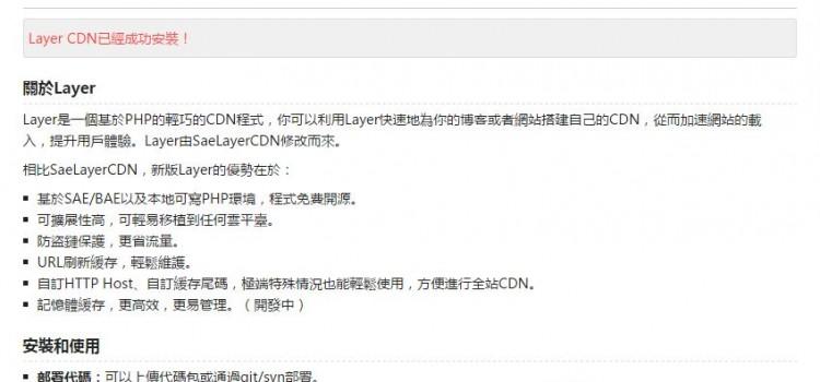 Layer CDN-自建簡易CDN站點